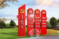 社会主义核心价值-04