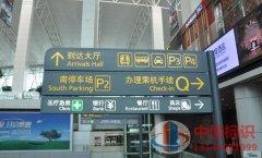 机场标识-09