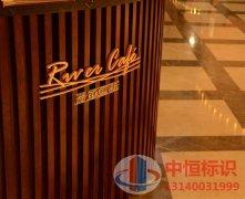 酒店标识_导视系统_五星级酒店标识案例
