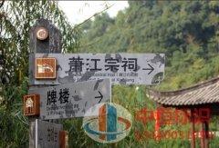 旅游景区标识_5a景区标识牌中恒景区标识指示牌制作案例
