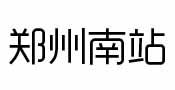 合作客户-郑州南站