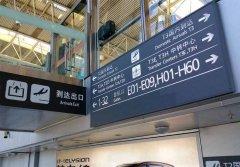 机场标识-04