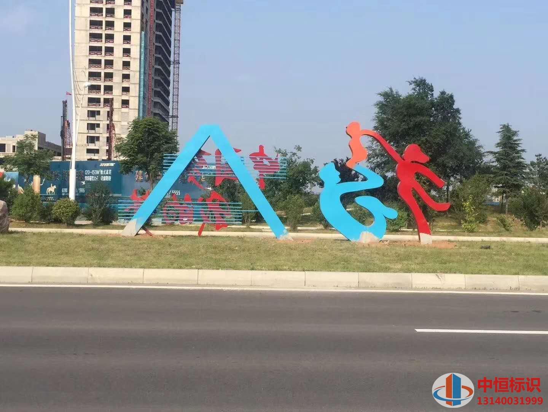 中国梦运动雕塑