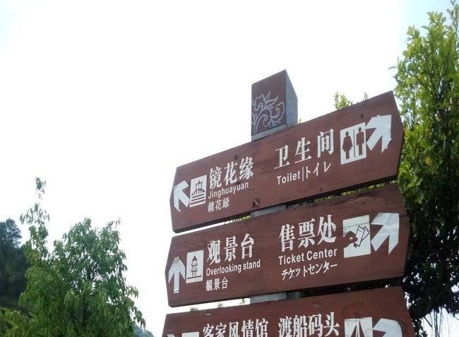 旅游景区安详标识存在的问