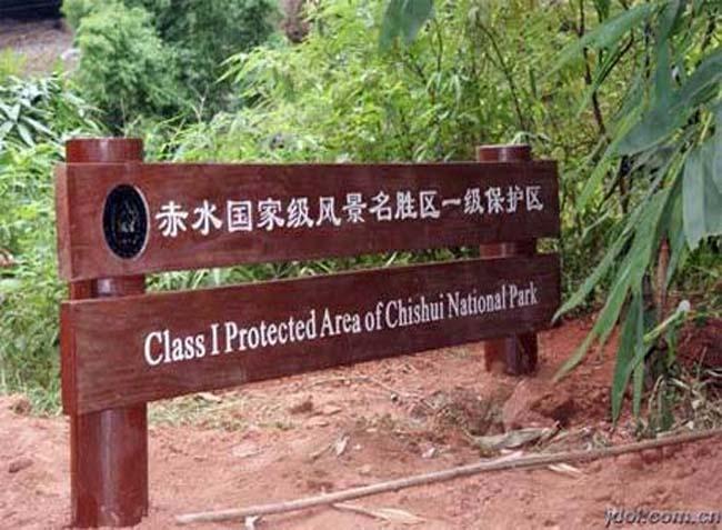 旅游景区标识标牌设计需要
