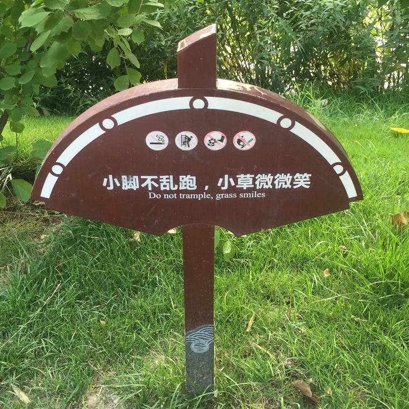 公园标识牌导视系统-2