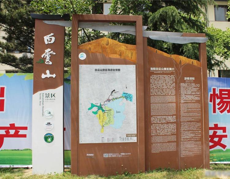 白云山景区标识系统