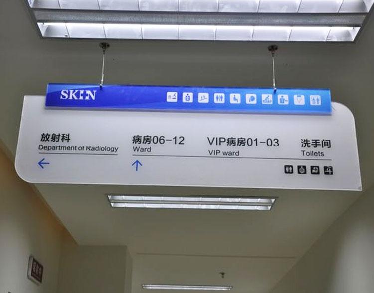 医院指示牌